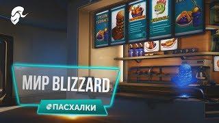 Blizzard World - Пасхалки и Отсылки   Overwatch