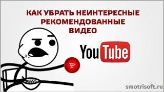 Как убрать неинтересные видео на YouTube