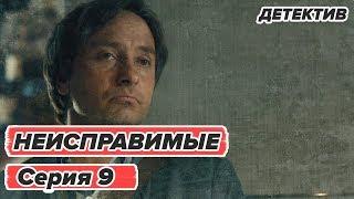 Сериал НЕИСПРАВИМЫЕ - 9 серия - Детектив HD | Сериалы ICTV