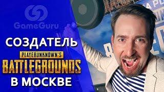 Создатель PUBG в Москве | Интервью с Бренданом Грином | PLAYERUNKNOWN'S BATTLEGROUNDS