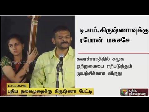 TM Krishna interview on winning Ramon Magsaysay Award, Music - Exclusive