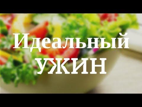 🍅 Что лучше всего есть вечером? Идеальный ужин. Дмитрий Компаниец