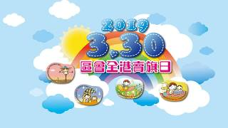 Publication Date: 2019-01-22 | Video Title: 中華基督教會香港區會2019.3.30 全港賣旗日