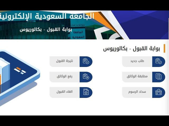 طريقه التسجيل في الجامعة السعودية الالكترونية للطلبة المستجدين Youtube