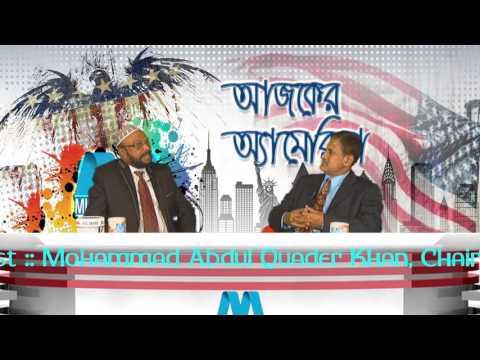 Ajker America : Millennium TV USA, Bangla Talk Show, Part : 264, 05-2016