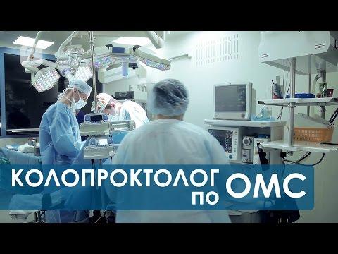 Колопроктолог. Бесплатное лечение по ОМС. Клиника колопроктологии и малоинвазивной хирургии.