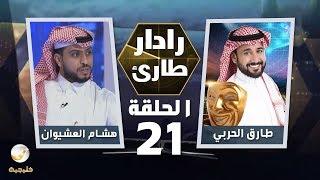 برنامج رادار طارئ مع طارق الحربي الحلقة 21 - ضيف الحلقة هشام العشيوان