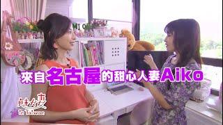 《魅力妻 in Taiwan》第1集_來自名古屋的手工藝媽媽Aiko 大久保麻梨子 動画 5