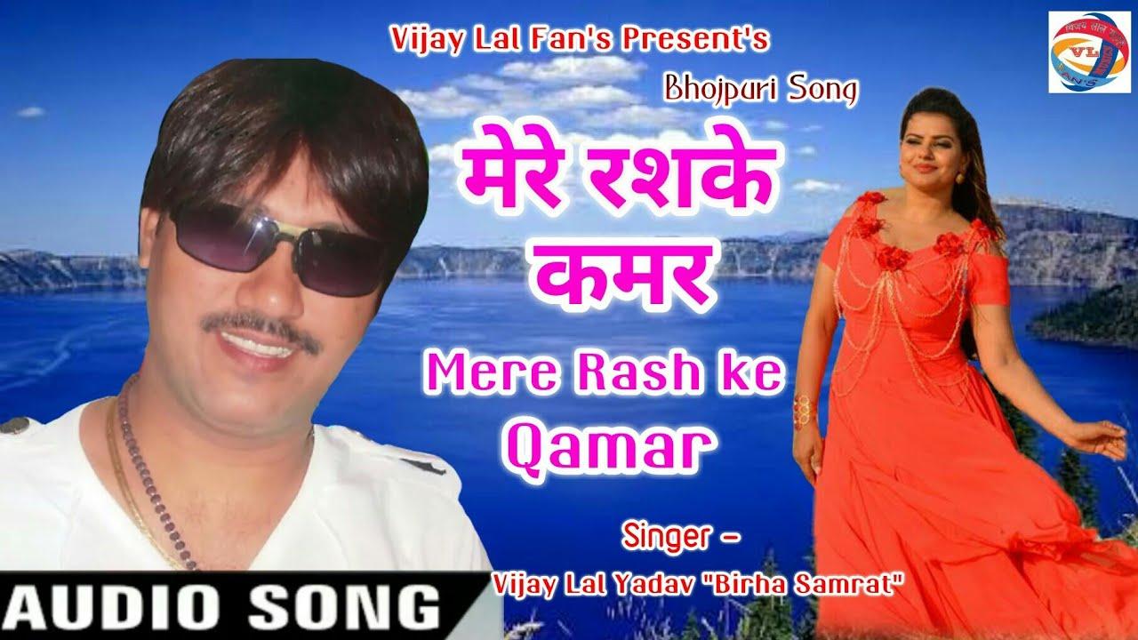 New Song 2017 Mere Rash ke Qamar // Singer - Vijay Lal Yadav