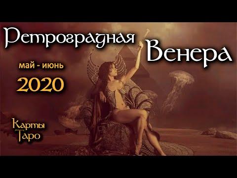 Ретроградная Венера 2020 май июнь. Расклад Таро онлайн по знакам Зодиака