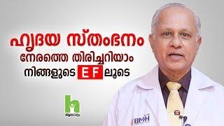 Heart Problems ഉള്ളവർ തീർച്ചയായും EF Value അറിഞ്ഞിരിക്കണം | Heart attack malayalam health tips