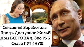 СЛЫШАЛИ? В РОССИИ ПОЯВИЛИСЬ ДОМА ЗА 3, 800 РУБЛЕЙ! ПРОГРАММА ДОСТУПНОЕ ЖИЛЬЁ В ДЕЙСТВИИ!