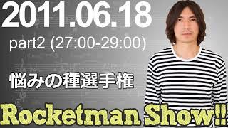 Rocketman Show!! 2011.06.18 放送分(2/2) 出演:Rocketman(ふかわり...