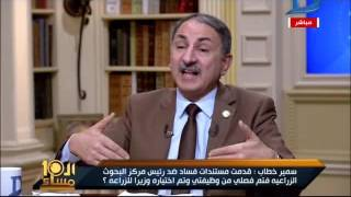 بالفيديو| برلماني: 'وزير الزراعة الجديد تاريخه فاشل'