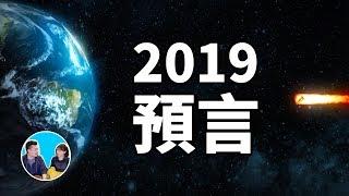 最強預言家對於2019年的五個預言,前四個都不重要 | 老高與小茉 Mr & Mrs Gao