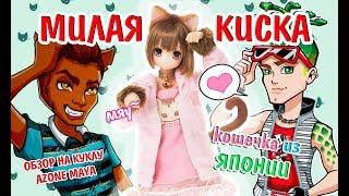 Ммм...КАКАЯ МИЛАЯ КИСКА ♡ КУКЛА КОШЕЧКА из ЯПОНИИ! Azone Maya MEOW MEOW Обзор на куклу Аниме
