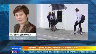 Детский омбудсмен назвала абсурдной ситуацию с гендерной избирательностью гимназии в Перми