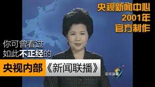 【官方恶搞+膜】央视新闻2001年年会的内部《新闻联播》 thumbnail