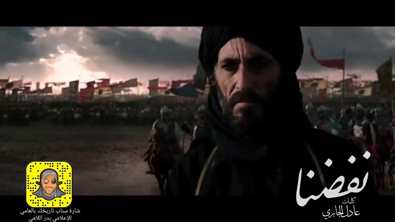 نفضنا منه كفينا  نايف الشرهان