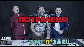 ЛИТР МАЛО АЛКОСБОРКА ВЫПУСК 2