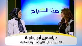 د  ياسمين أبو زعنونة - التعبير عن الإمتنان كضرورة إنسانية