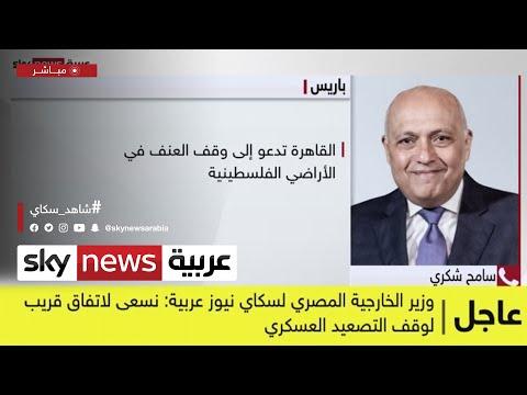 وزير الخارجية المصري لسكاي نيوز: نسعى لاتفاق قريب لوقف التصعيد #عاجل  - نشر قبل 2 ساعة