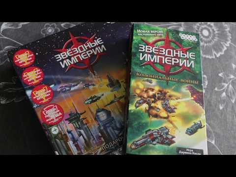Играем! // Настольная игра Звездные Империи + Колониальные Войны // Star Realms + Colony Wars.