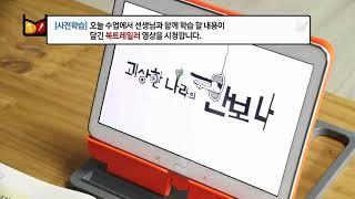 웅진씽크빅 생각토론투게더 수업 영상+보육교사구인구직 +…