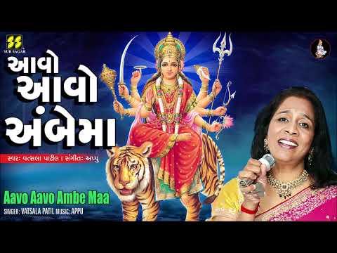 આવો આવો અંબે મા | Aavo Aavo Ambe Maa | Singer: Vatsala Patil | Music: Appu