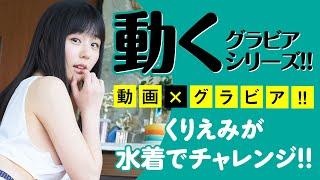 【ヤンマガWeb】動くグラビアシリーズ!! くりえみが水着でダンベルカール限界チャレンジ①