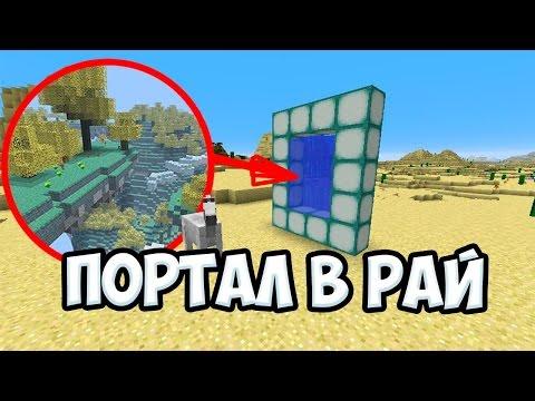 💫ПОРТАЛ В РАЙ В МАЙНКРАФТЕ - 7 ВИДОВ 💫 КОТОРЫЕ МОГУТ ДОБАВИТЬ! 💫 Minecraft БЕЗ МОДОВ 💫