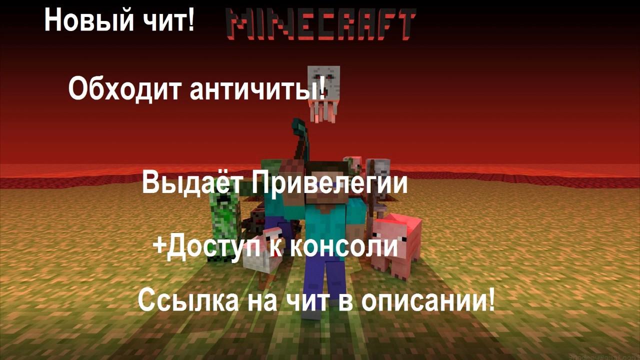 Скачать читы для Майнкрафт 1.7.2 - читы на Minecraft 1.7.2