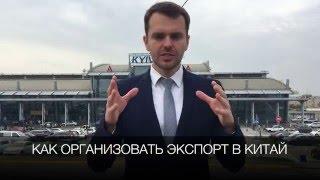 видео Экспорт меда из России в Китай. Советы и рекомендации