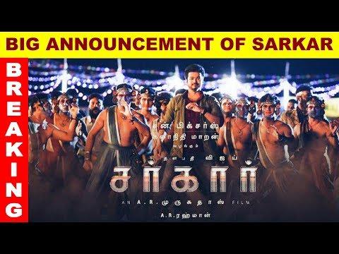 Breaking Big Announcement Of Sarkar Kondaattam | #Sarkar #Thalapathy #Vijay #ARRahman #ARMurugadoss