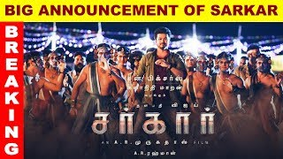 Breaking Big Announcement Of Sarkar Kondaattam | #Sarkar #Thalapathy #Vijay