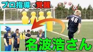 【FK対決】プロの指導vs素人のゴリ押しってどっちが強えの!?