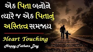 Powerful Heart Touching Story ! પિતાની મહાનતા ! Happy Father's day Status ! Father And Son Story