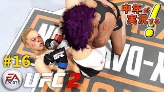 PS4【EA Sports UFC 2:career キャリアモード】のゲーム実況です。 残...