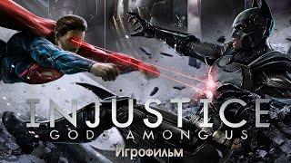 Injustice: Gods Among Us - Игрофильм [1080р60fps] смотреть онлайн в хорошем качестве бесплатно - VIDEOOO