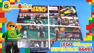 Музей ЛЕГО Обзор 66495 STAR WARS SUPER PACK 3 в 1