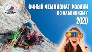 Чемпионат России по альпинизму 2020. Ингушетия. Про альпинизм как спорт. Федерация альпинизма