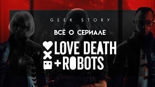 Все о сериале Любовь, Смерть и Роботы