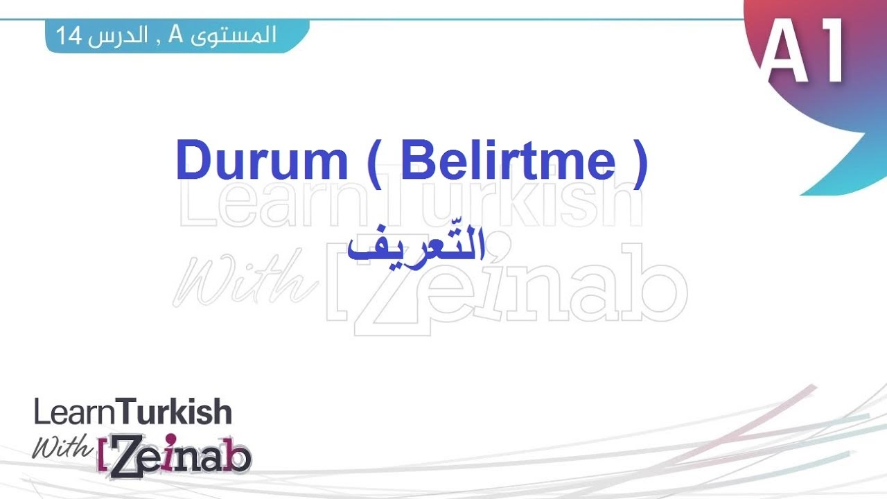 تعلم التركية مع زينب - المستوى الأول - الدرس الرابع عشر - التّعريف - Durum ( Belirtme )