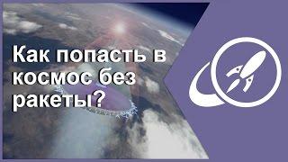 Как попасть в космос без ракеты? [Fraser Cain]