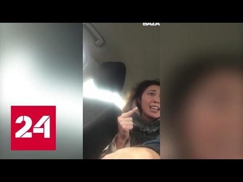 Кто виноват: в соцсетях обсуждают видео скандала пассажирки с таксистом - Россия 24