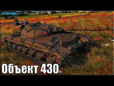 Универсал ТАКТИКА Объект 430 World of Tanks thumbnail