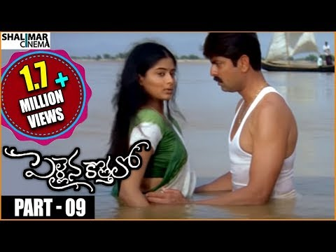Pellaina Kothalo Telugu Movie || Part 09/14 || Jagapathi Babu, Priyamani || Shalimarcinema
