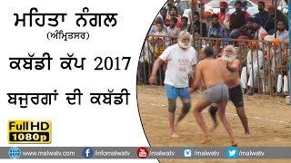 ਮਹਿਤਾ ਨੰਗਲ ● MEHTA NANGAL (Amritsar) KABADDI CUP - 2017 ● ਬਜ਼ੁਰਗਾਂ ਦੀ ਕਬੱਡੀ OLD MEN KABADDI SHOW