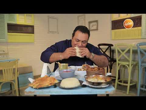 مطعم باب رزق | الأكيل (حلقة كاملة)