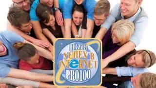 Бесплатно видео уроки.   Школа - интернет PRO100